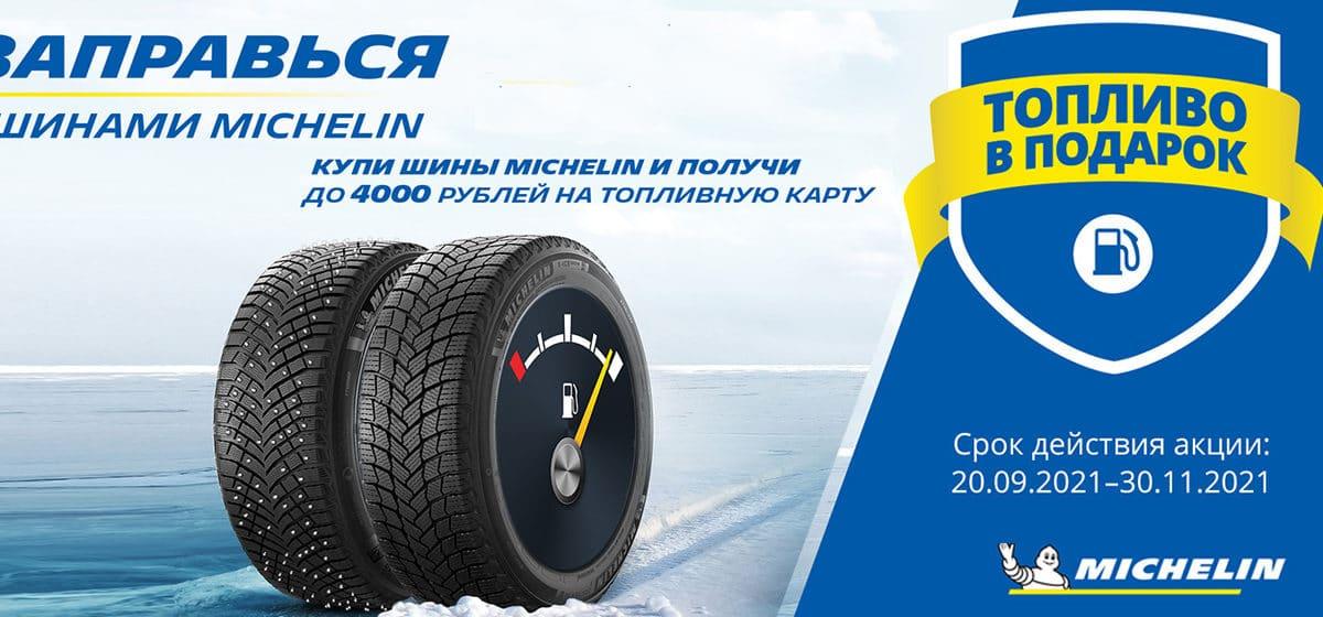 Заправься с шинами MICHELIN — получи до 4000 рублей на топливную карту