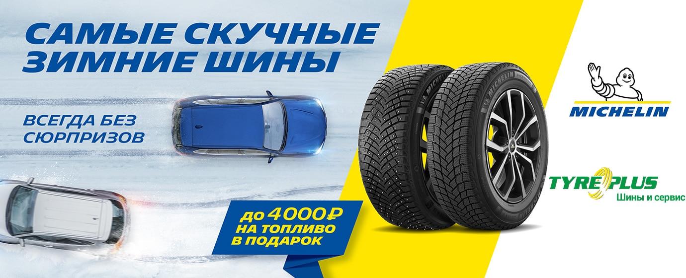 Самые скучные зимние шины